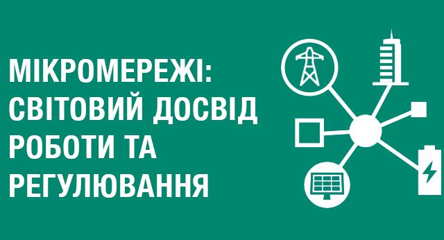 Мікромережі: світовий досвід та можливості для України